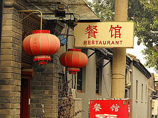in a hutong area near Drum Tower