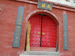 red gate... old China style